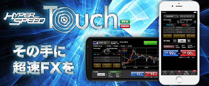 iPhone/Android専用アプリ「HyperSpeed Touch」 その手に超速FXを