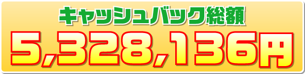 キャッシュバック総額5,328,136円