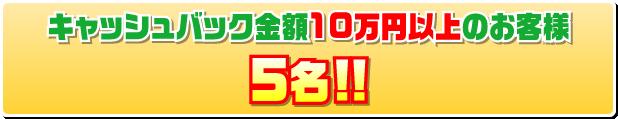 キャッシュバック金額が10万円以上のお客様は5名!!