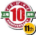 上場10周年特別キャンペーン第11弾