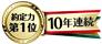 約定力No.1 10年連続