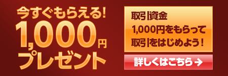 1,000円プレゼント!