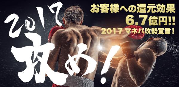 お客様への還元効果6.7億円!! マネパ攻勢宣言!