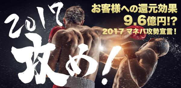 お客様への還元効果9.6億円!! マネパ攻勢宣言!